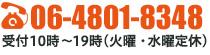 TEL06-4801-8348 受付時間:10:00〜19:00 火曜定休