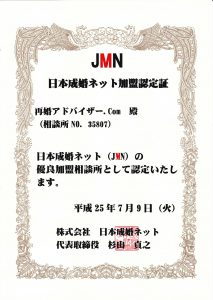 license-jmn