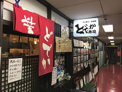 sawakai20171209-011