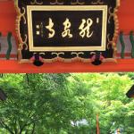 【再婚勝応援ブログvol.560】~秘境~天川村(てんかわむら)へ~