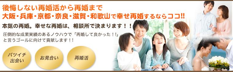 後悔しない再婚活から再婚まで大阪・兵庫・京都・奈良・滋賀・和歌山で幸せ再婚するならココ!!