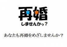 ☆再婚専門仲人☆田中親子-再婚しませんかっ?