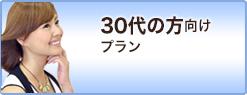 bnr-scene-for-30s