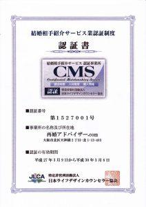 license-cms