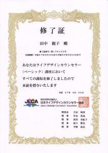 license-jlca-basic1