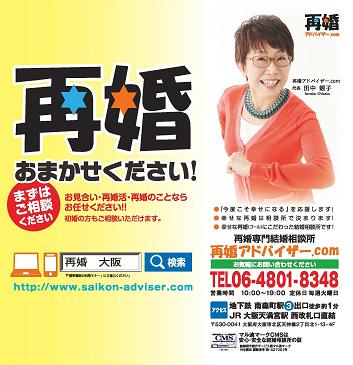 whity-umeda_saikon-adviser.com001
