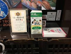 sawakai20180210-006