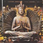 【再婚勝応援ブログvol.628】葛井寺(ふじいでら)の秘仏~十一面千手観世音菩薩。
